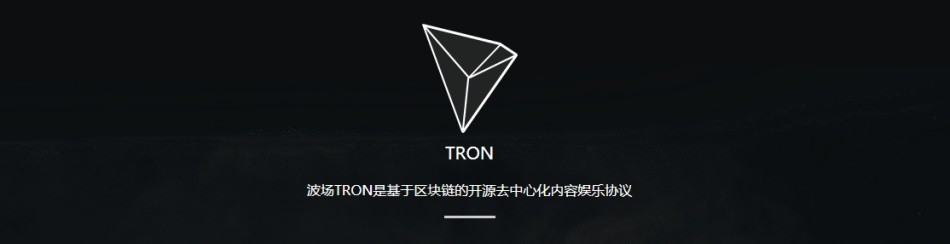 TRON Whitepaper Auszug in deutsch